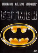 Batman - Russian DVD movie cover (xs thumbnail)