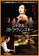 Coco Chanel & Igor Stravinsky - Japanese Movie Poster (xs thumbnail)