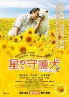 Hoshi mamoru inu - Hong Kong Movie Poster (xs thumbnail)