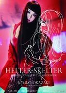 Herutâ sukerutâ - Japanese Movie Cover (xs thumbnail)