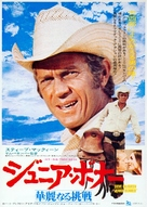 Junior Bonner - Japanese Movie Poster (xs thumbnail)