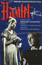 Gamlet - Finnish Movie Poster (xs thumbnail)