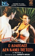 Le foto di Gioia - Greek VHS cover (xs thumbnail)