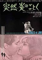 Jules Et Jim - Japanese Movie Poster (xs thumbnail)