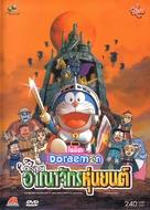 Doraemon: Nobita to robotto kingudamu - Thai DVD cover (xs thumbnail)