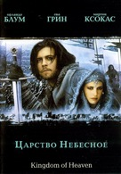 Kingdom of Heaven - Russian Movie Cover (xs thumbnail)
