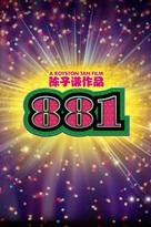 881 - Singaporean Logo (xs thumbnail)