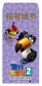 Rio 2 - Chinese Movie Poster (xs thumbnail)