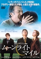 Moonlight Mile - Japanese DVD cover (xs thumbnail)