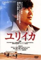 Yurîka - Japanese DVD cover (xs thumbnail)