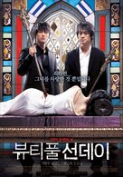 Byutipul seondei - South Korean poster (xs thumbnail)