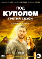 """""""Under the Dome"""" - Russian Movie Cover (xs thumbnail)"""