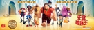 Wreck-It Ralph - Chinese Movie Poster (xs thumbnail)