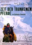 Zamani barayé masti asbha - German Movie Poster (xs thumbnail)