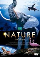 Enchanted Kingdom 3D - Japanese DVD cover (xs thumbnail)