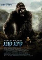 King Kong - Israeli poster (xs thumbnail)