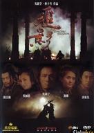 Zhui ying - Hong Kong Movie Cover (xs thumbnail)