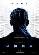Transcendence - Taiwanese Movie Poster (xs thumbnail)