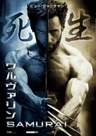 The Wolverine - Japanese Movie Poster (xs thumbnail)