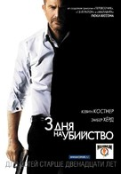 Three Days to Kill - Russian Movie Poster (xs thumbnail)