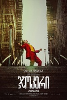 Joker - Georgian Movie Poster (xs thumbnail)