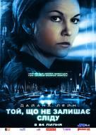 Untraceable - Ukrainian Movie Poster (xs thumbnail)