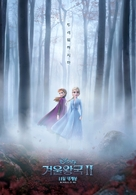 Frozen II - South Korean Movie Poster (xs thumbnail)
