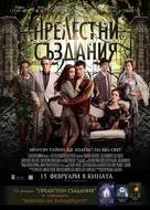 Beautiful Creatures - Bulgarian Movie Poster (xs thumbnail)