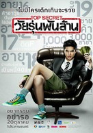 The Billionaire - Thai Movie Poster (xs thumbnail)