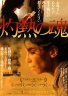 Incendies - Japanese Movie Poster (xs thumbnail)