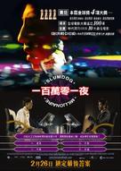 Slumdog Millionaire - Hong Kong Movie Poster (xs thumbnail)