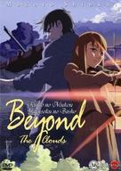 Kumo no mukô, yakusoku no basho - poster (xs thumbnail)