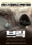 Brick - South Korean Movie Poster (xs thumbnail)