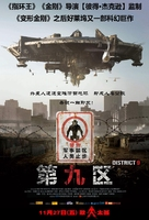 District 9 - Chinese Movie Poster (xs thumbnail)