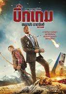 Big Game - Thai Movie Poster (xs thumbnail)