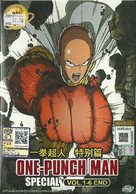 """One-Punch Man"" - Malaysian DVD movie cover (xs thumbnail)"