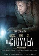 Al final del túnel - Greek Movie Poster (xs thumbnail)