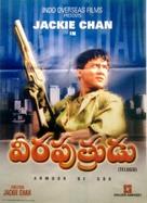 Long xiong hu di - Indian Movie Poster (xs thumbnail)