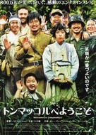 Welcome to Dongmakgol - Japanese Movie Poster (xs thumbnail)