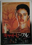 Cat People - Japanese Movie Poster (xs thumbnail)