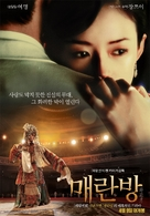 Mei Lanfang - South Korean Movie Poster (xs thumbnail)