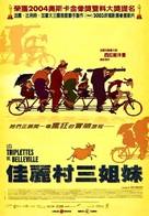 Les triplettes de Belleville - Taiwanese Movie Poster (xs thumbnail)