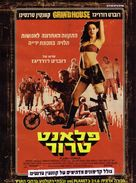 Grindhouse - Israeli Movie Poster (xs thumbnail)