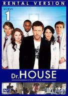 """House M.D."" - Japanese Movie Cover (xs thumbnail)"