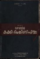 O.P.160/18 Kakshi: Amminippilla - Indian Movie Poster (xs thumbnail)