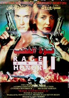 Rage and Honor II - Egyptian poster (xs thumbnail)