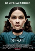 Orphan - Greek Movie Poster (xs thumbnail)