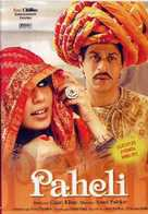 Paheli - Indian DVD cover (xs thumbnail)