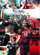Uri saengae choego-ui sungan - South Korean Movie Poster (xs thumbnail)