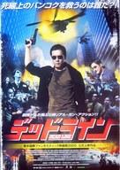 102 Bankok Robbery - Japanese poster (xs thumbnail)
